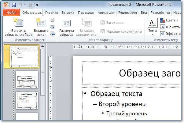 шаблон презентации powerpoint 2010