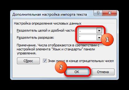 Дополнительная настройка импорта текста в Microsoft Excel
