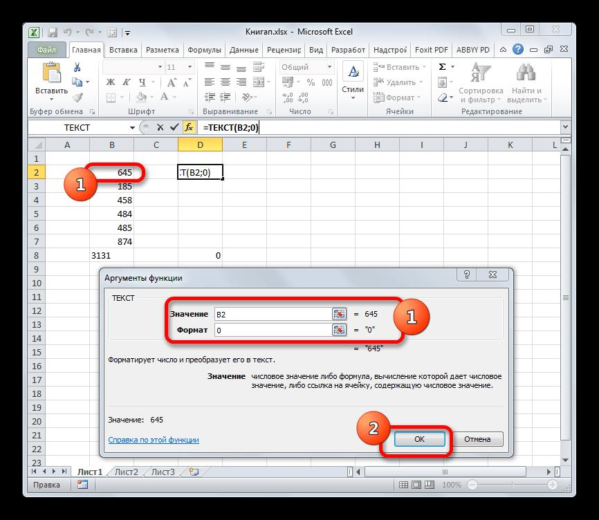 Аргументы функции ТЕКСТ в Microsoft Excel