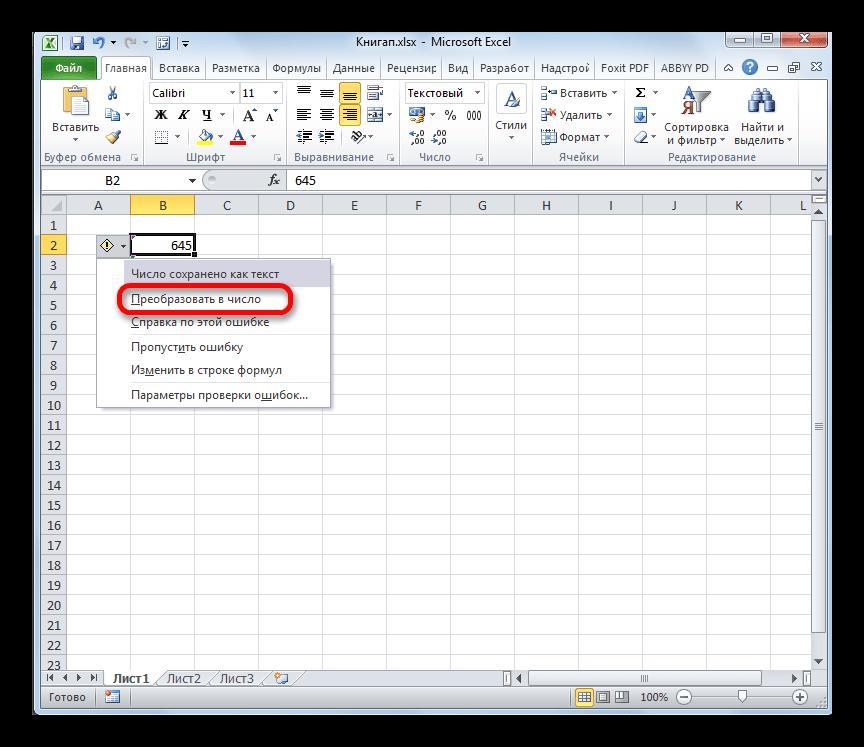 Преобразование в число в Microsoft Excel