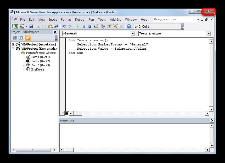 Редактор макросов в Microsoft Excel
