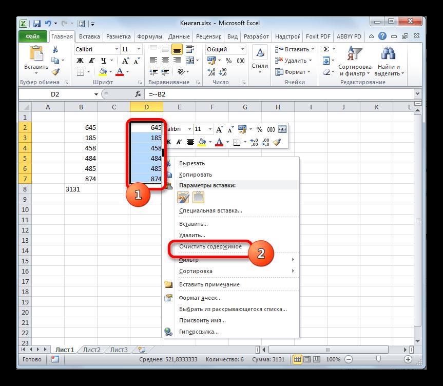 Очистка содержимого транзитного диапазона в Microsoft Excel