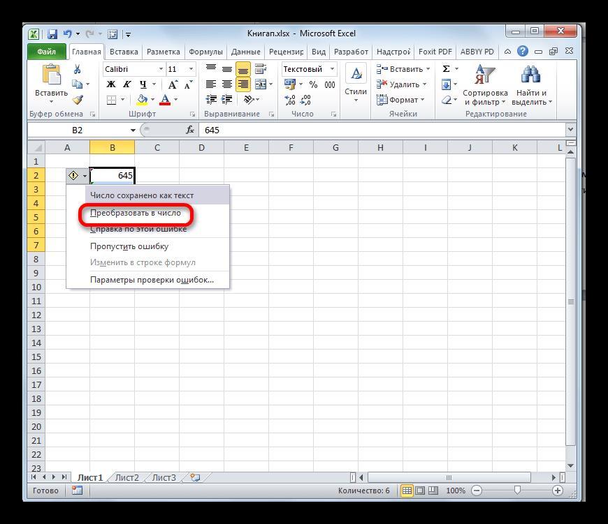 преобразование в число диапазона в Microsoft Excel