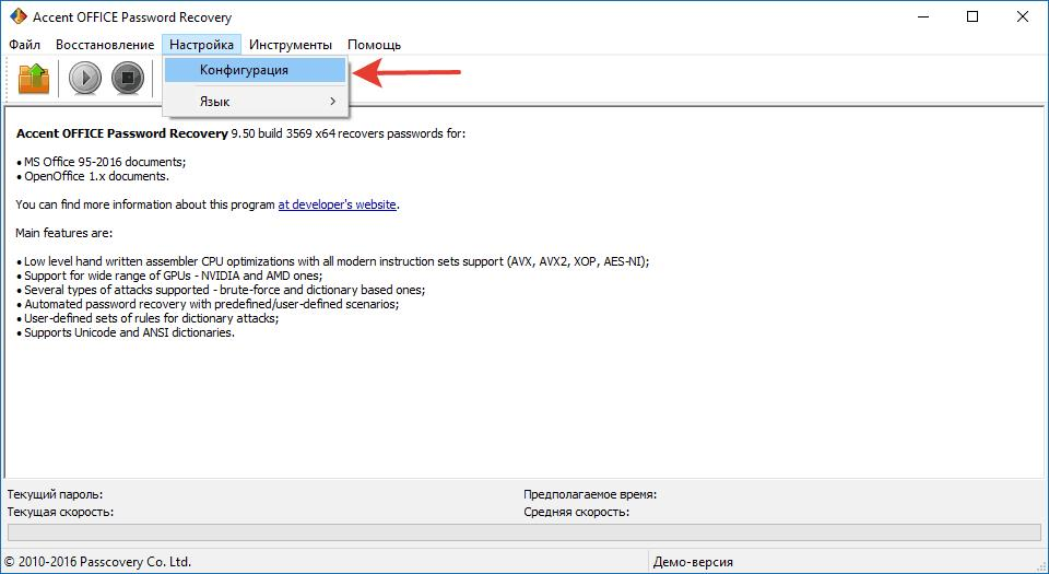открыть настройки в Accent OFFICE Password Recovery