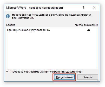 Microsoft Word - проверка совместимости