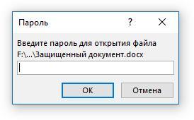 ввести пароль в word