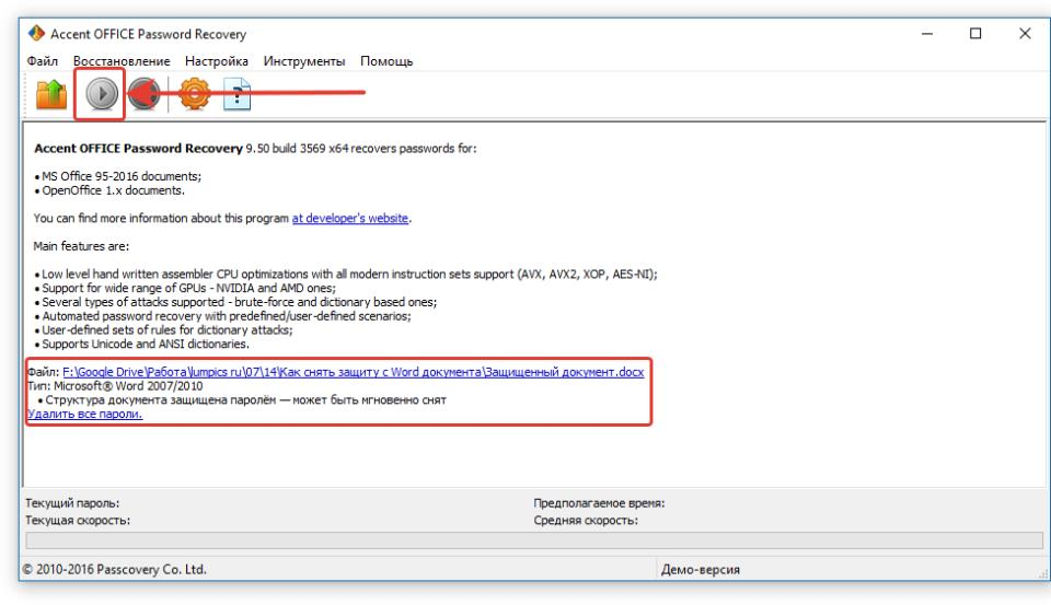 начать снятие защиты в Accent OFFICE Password Recovery