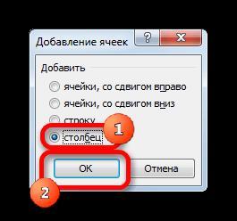 Выбор типа добавления ячеек в Microsoft Excel