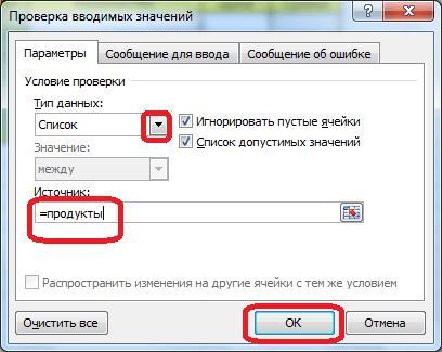 Параметры вводимых значений в Microsoft Excel