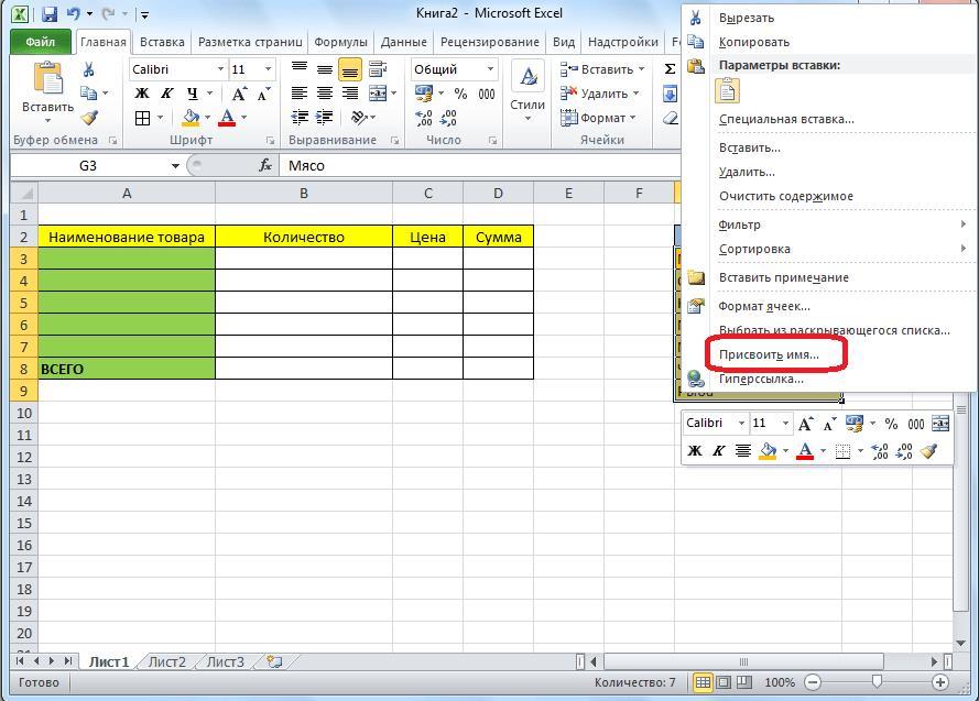 Присвоение имени в Microsoft Excel