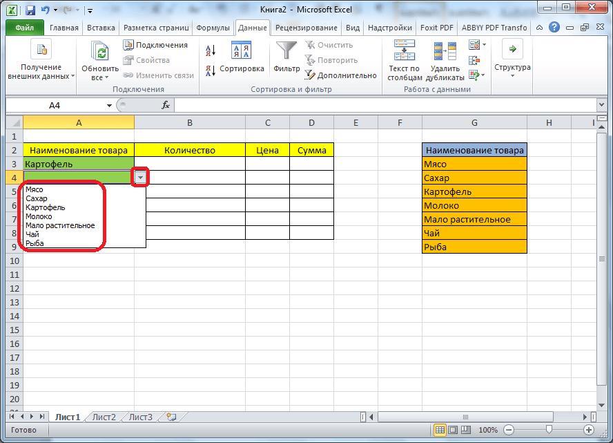 Выпадающий список в программе Microsoft Excel