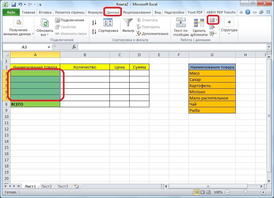 Проверка данных в Microsoft Excel