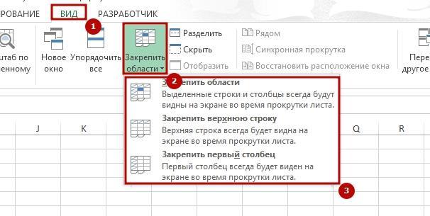Zakreplenie oblasti 2 Закрепление области в Excel
