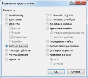 Диалоговое окно Выделение группы ячеек в Excel 2007