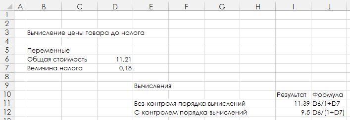 Рис. 1.1. Лист расчета цены товара до налога
