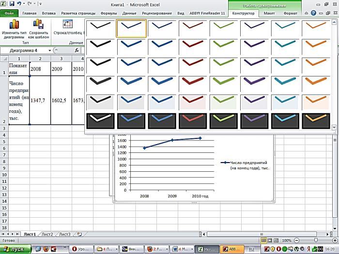 Рис.-6-Как-построить-графики-в-Excel-2010