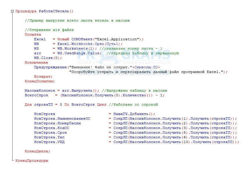 пример функции которая выгружает все данные из excel в 1с