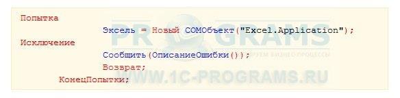 процедура установки соединения с excel для загрузги данных в 1с