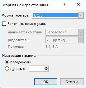 Формат номеров страниц в Word