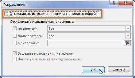 Рецензирование исправлений в Excel