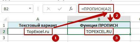 Tekstovie function part2 4 Текстовые функции в Excel. Часть №2