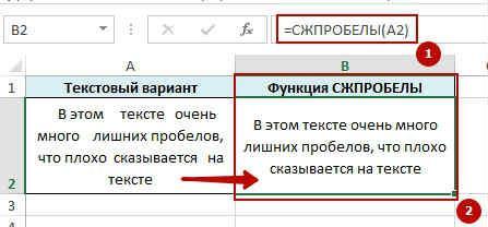 Tekstovie function part2 6 Текстовые функции в Excel. Часть №2