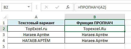Tekstovie function part2 9 Текстовые функции в Excel. Часть №2