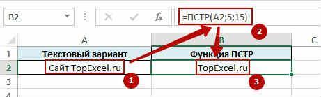 Tekstovie function part2 5 Текстовые функции в Excel. Часть №2