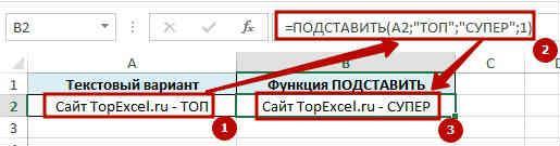 Tekstovie function part2 3 Текстовые функции в Excel. Часть №2