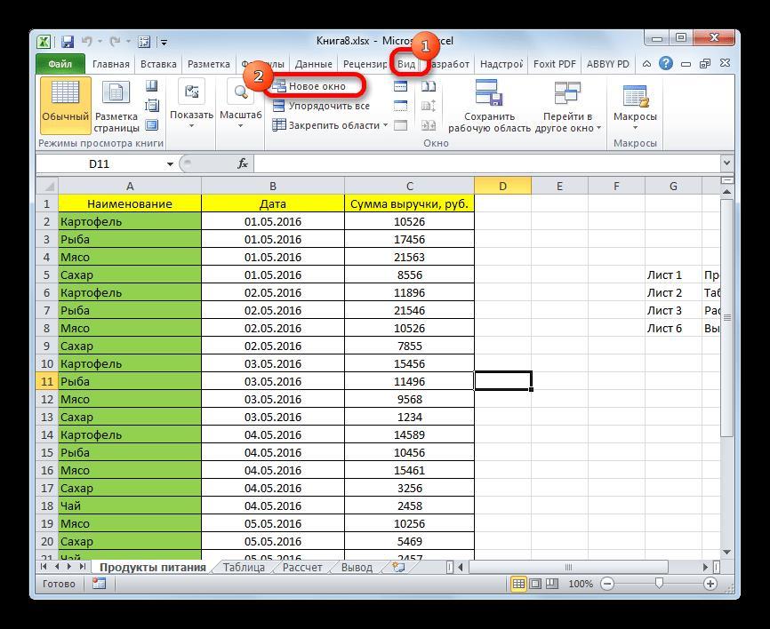 Открытие нового окна в Microsoft Excel