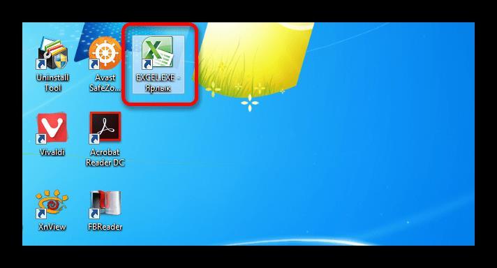 Запуск программы через ярлык в Microsoft Excel
