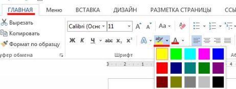 Выделяем текст цветом