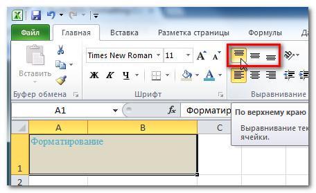 Выравнивание текста по верхнему краю