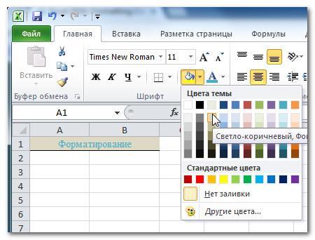 Изменение цвета заливки в Excel 2010