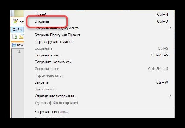 Открытие файла в Notepad++