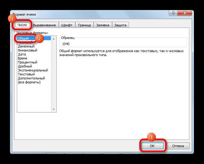 Установка общего формата в ячейке в Microsoft Excel