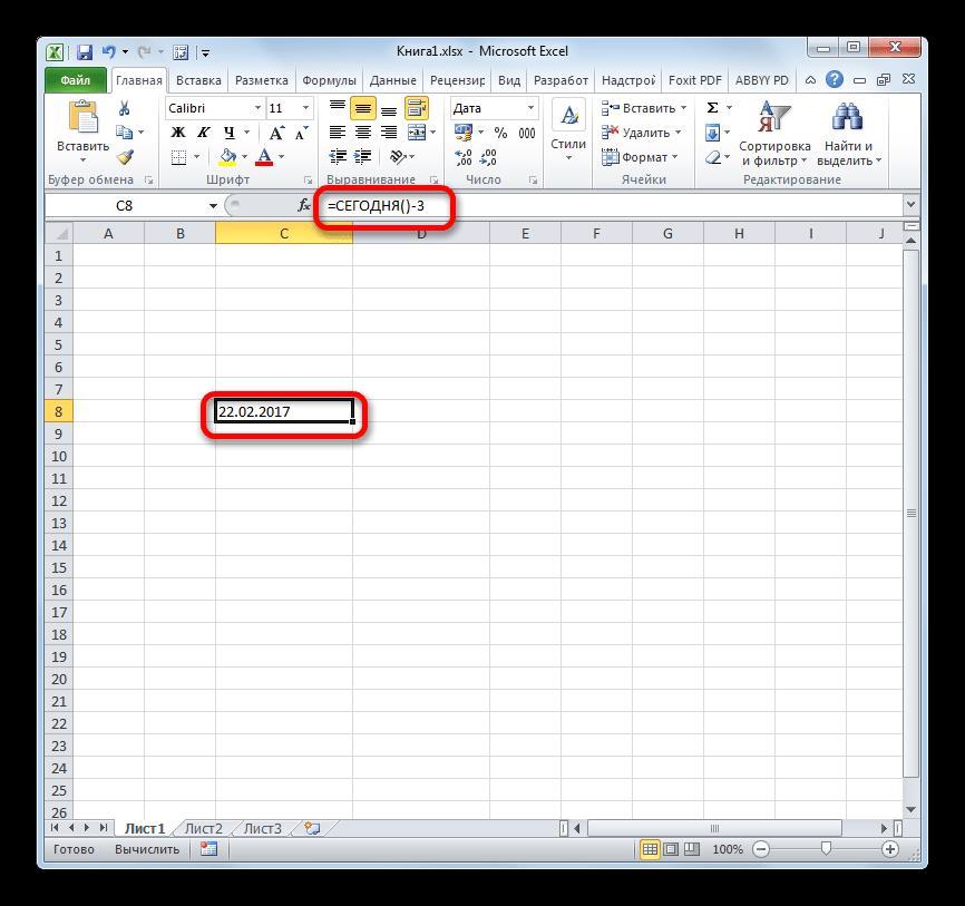 Расчет даты на 3 дня назад в Microsoft Excel