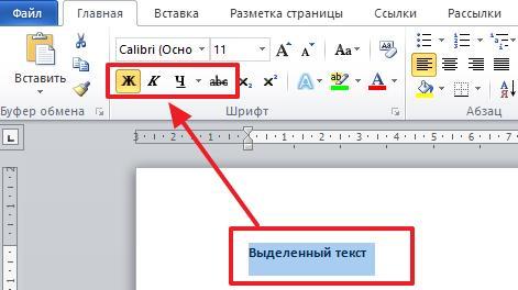 кнопки выделения текста