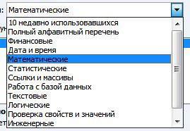 категории функций в Excel