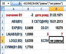 функции в Excel 2007
