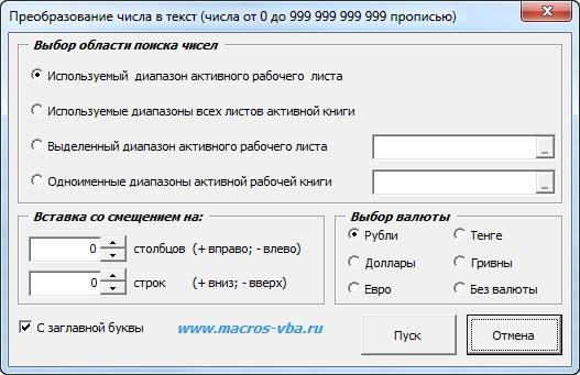 число прописью в Excel