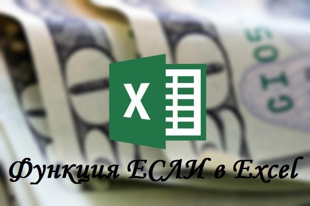 Function ESLI Как используется функция ЕСЛИ в Excel с несколькими условиями