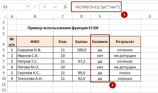 Function ESLI 2 Как используется функция ЕСЛИ в Excel с несколькими условиями