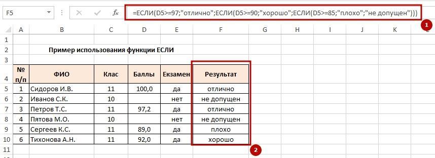 Function ESLI 3 Как используется функция ЕСЛИ в Excel с несколькими условиями