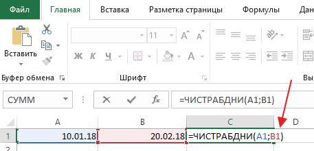 формула с функцией ЧИСТРАБДНИ