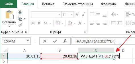 формула с функцией РАЗНДАТ