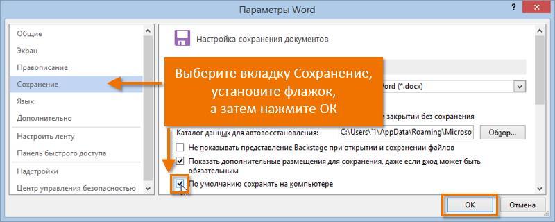 Сохранение и автовосстановление в Word