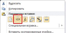 Вставить значения правой кнопкой Excel