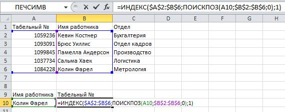 формула индекс и поискпоз