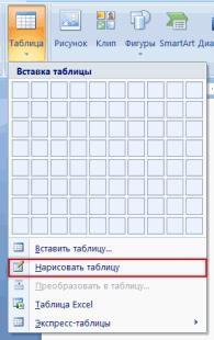 Нарисовать таблицу Word 2007
